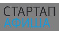 стартап_афиша